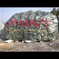九龙玉刻字石|江西景观石公司