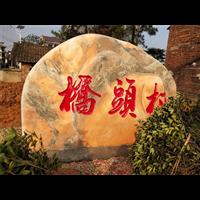 晚霞红|江西景观石|新余景观石