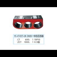 YC-CT/ZCT-28 ZW28一体型互感器