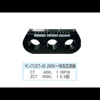 YC-CT/ZCT-20 ZW20一体型互感器