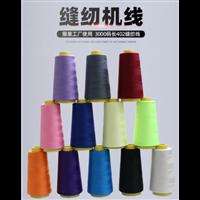402缝纫线拷边线涤纶宝塔线服装制衣线
