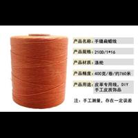 小卷扁蜡线16股走马蜡线扁蜡线210D手缝皮革蜡线