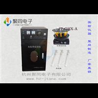 南京热销光化学反应仪JTGHXB大容量