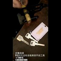 C级叶片边柱全能美容开启工具00龙泉开锁工具
