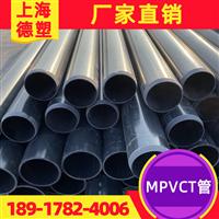 上海德塑供应高强度MPVCT电力通信管