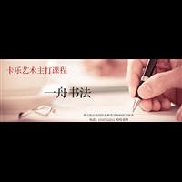 柳州书法培训
