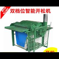 智能棉花开松机生产厂商18638521603