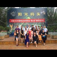 北京户外轰趴、北京户外会议-北京阳光码头