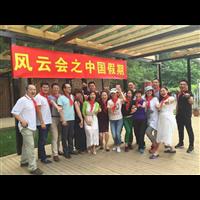 北京户外商务会议|北京户外轰趴|北京户外会议举办