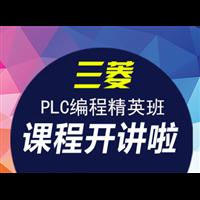 三菱FXPLC編程全科班