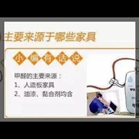 义乌甲醛检测公司:有毒装修,成危害家人健康的隐形杀手!
