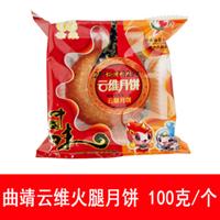 曲靖云维火腿月饼
