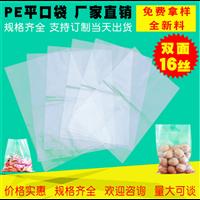 深圳透明袋价格