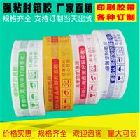 深圳透明胶纸供应商