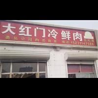 冷鲜肉销售