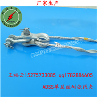 供应ADSS光缆短距离耐张夹具