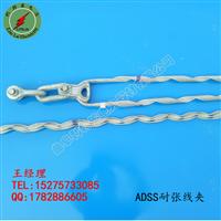 深圳ADSS光缆长距离耐张线夹批发