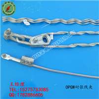 东莞opgw光缆预绞丝耐张线夹价格