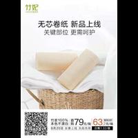 竹妃紙巾加盟