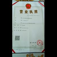 重庆市秀山县龙海苗圃种植场营业执照