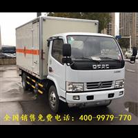 蓝牌毒性和腐蚀性物品运输车物品运输车价格
