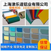 彩涂铝板彩涂铝卷定制