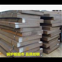 广东深圳锅炉板价格  深圳锅炉板批发价格