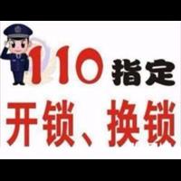 松江区正规开锁公司
