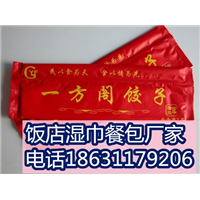 太原定做饭店筷子饭店湿毛巾