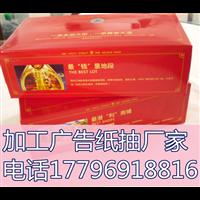 亚博电竞唯一官网广告盒抽纸巾厂家