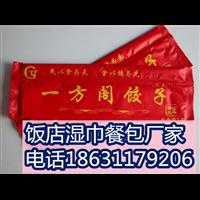 沈阳定做饭店湿巾 一次性筷子