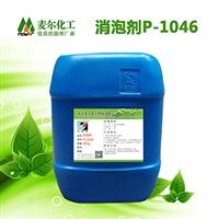 工业废水处理消泡剂P1046厂家直供