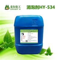 四川戈瑞思乳液型消泡剂-胶粘剂用消泡剂