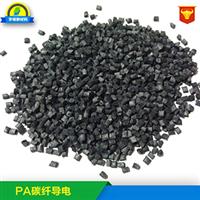 尼龙PA加碳纤维增强 可导电 注塑级