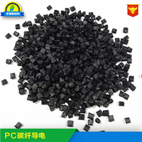 PC复合碳纤维增强 可导电 注塑级