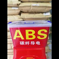 碳纤维导电ABS,导电性能好