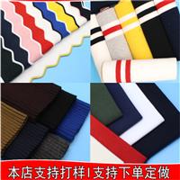 罗纹领子生产厂家