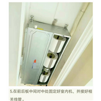 中央空调装饰板安装步骤5
