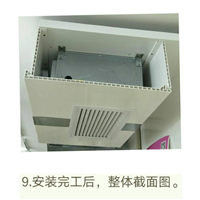 中央空调态度试验了下装饰板安装步骤9
