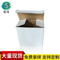 广州纸盒厂家供应