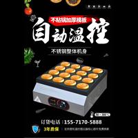 【電熱雞蛋漢堡爐】湖南電熱雞蛋漢堡爐報價