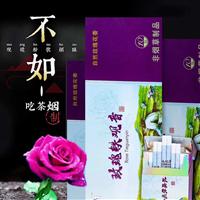 北京茶烟订制批发河南古早味戒烟品科技有限公司