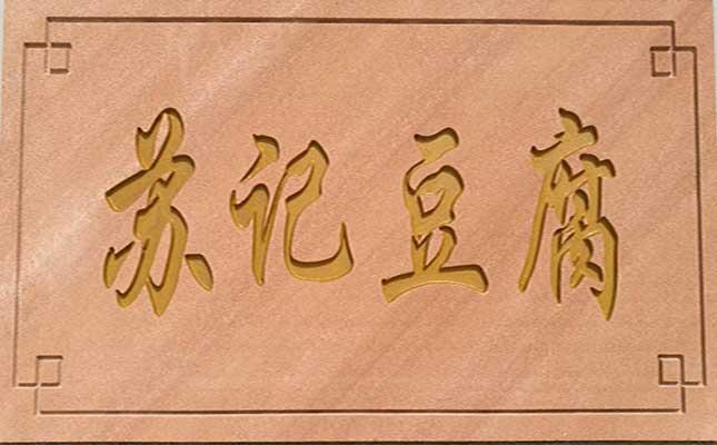 甘肃砂岩浮雕