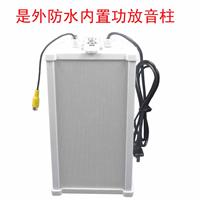 有源室外防水音柱AC220V
