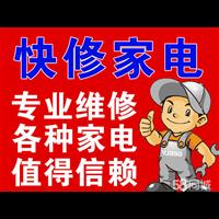义乌志高空调维修电话