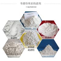武汉专业销售珍珠岩,湖北珍珠岩厂品牌企业,武汉膨胀珍珠岩厂家