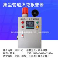 广东火花探测器生产厂家