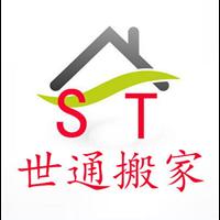 南宁隆安县长短途搬家哪家便宜
