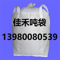 西藏吨袋市场厂家在哪佳禾吨袋价格合理