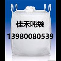 自贡柔性集装袋生产厂家佳禾集装袋厂值的信赖